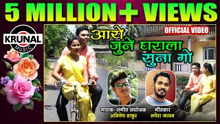 "Aaye June Gharala Suna Go | आये जुने घराला | Full Video Song Sung By ""Manda Mai"" Fame Animesh Thakur"