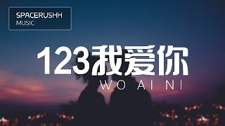 Download lagu 123我爱妳 123 Wo Ai Ni - 新乐尘符 Xin Le Chen Fu 拼音 [PINYIN LYRICS]