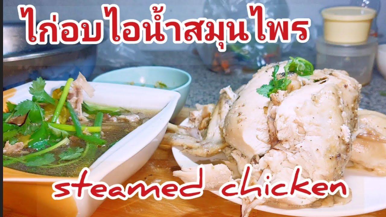 steamed chicken ไก่อบไอน้ำสมุนไพร