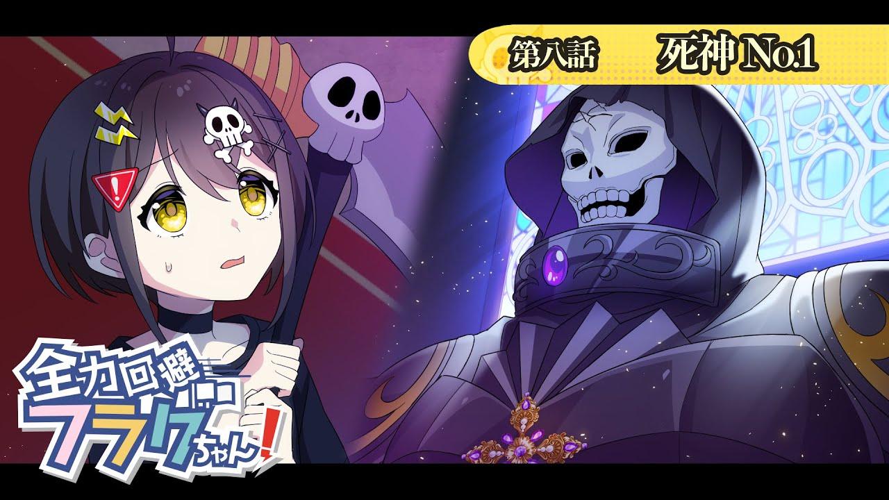 【ストーリー編】第8話「死神No.1」【アニメ】【漫画動画】