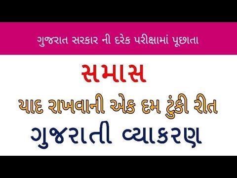 સમાસ યાદ રાખવાની ટૂંકી રીત | samas in gujarati | Gujarati  vyakaran | Gujarati vyakaran Short trick