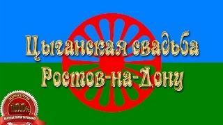 Цыганская свадьба Ростов. Жених, невеста, выкуп, лимузин