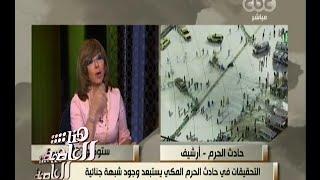 #هنا_العاصمة | التحقيقات في حادث الحرم المكي يستبعد وجود شبهة جنائية