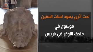 متحف اللوفر | هل هذا نحت | راس الامام الحسين(ع) ؟