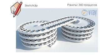 Уроки SketchUp - создание круглой рампы для парковки (ч.1)