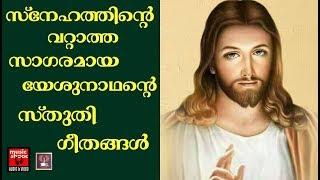 Sthuthi Geethangal # Christian Devotional Songs Malayalam 2018