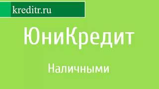 ЮниКредит Банк обзор кредита «Наличными»