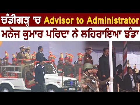 Chandigarh में Advisor to Administrator Manoj Kumar Parida ने फहराया झंडा