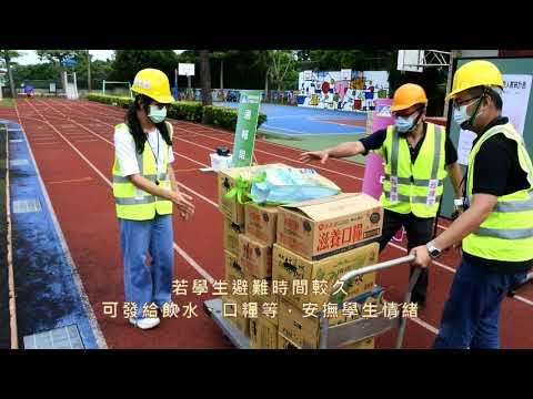校園地震災害防救示範演練影片 pic