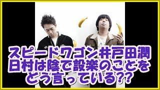 ゲストにスピードワゴン井戸田潤を迎え、 日村が設楽のことを陰でどう言...