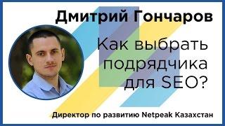 дмитрий Гончаров: Как выбрать подрядчика для SEO?
