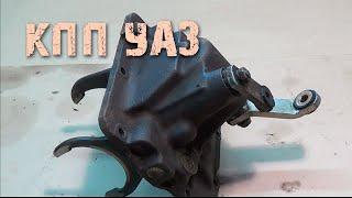 крышка КПП УАЗ - ремонт