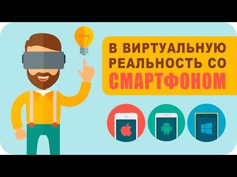 Cофт для очков виртуальной реальности: обзор VR игр и приложений для смартфонов Android iPhone