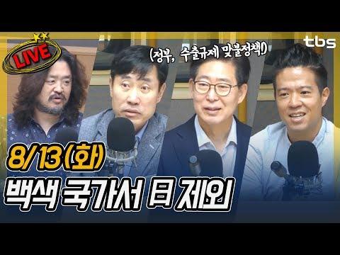 하태경, 정동영, 양승조, 전후석, 원종우 | 김어준의 뉴스공장