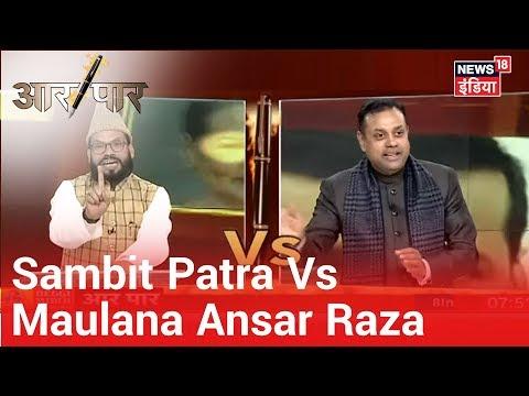 Sambit Patra और Maulana Ansar Raza के बीच मुस्लिमों को लेकर जोरदार बहस | Aar Paar | Amish Devgan