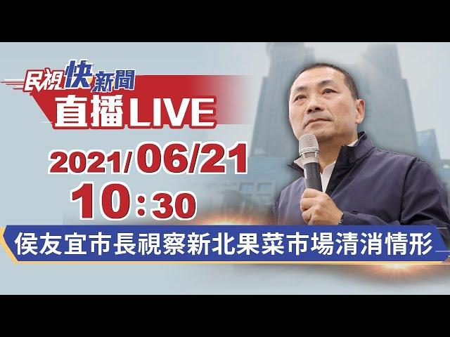 0621侯友宜市長視察新北果菜市場清消情形|民視快新聞|