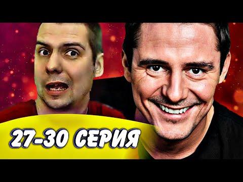 Невский Тень архитектора 27-30 серия (анонс и объяснение концовки)