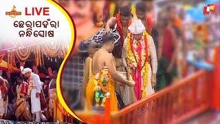 Jagannath Chera Pahara LIVE: Puri Jagannath Rath Yatra 2018 - Lord Jagannath Car Festival