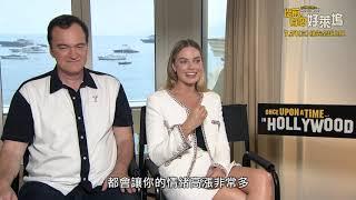 【從前,有個好萊塢】鬼才導演 昆汀塔倫提諾 x 女神 瑪格羅比 專訪 7.24 (三) 搶先全球上映