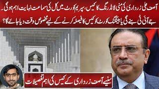 Asif Zardari Money Laundering Case Details by Siddique Jan
