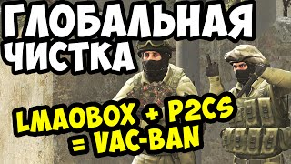 LMAOBOX и P2CS - VAC-BAN от VALVE в CS:GO
