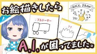【激戦】AIさん、どうしてわかってくれないのですか???(怒)【Quick,Draw!】