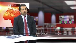 Hashya Khabar 21.09.2019 حاشیه خبر با یونس سالک - چشم انداز اقتصادی ولایتها