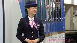 近畿日本鉄道 おもてなし列車  観光特急「しまかぜ」  thumbnail