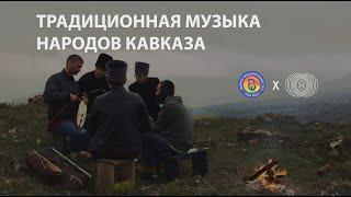 «Традиционная музыка Кавказа» - лекция Ored Recordings в НИУ ВШЭ