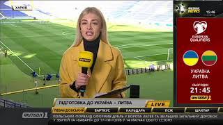 Влада Седан про останні новини перед матчем Україна Литва
