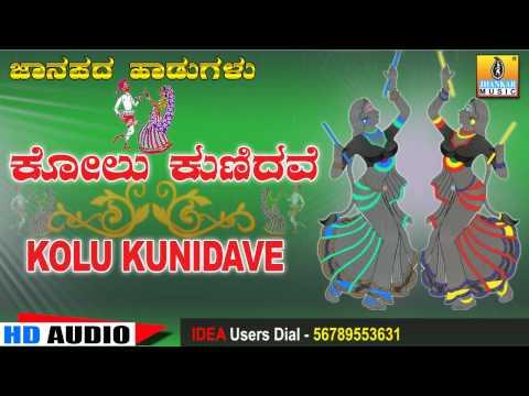 Kolu Kunidave - Kannada Traditional Folk Song - B R Chaya