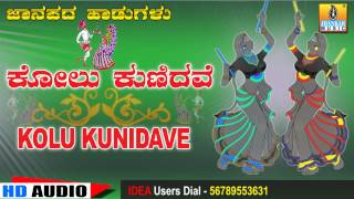 Video Kolu Kunidave - Kannada Traditional Folk Song - B R Chaya download MP3, 3GP, MP4, WEBM, AVI, FLV November 2018