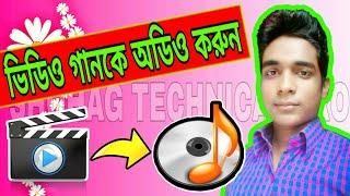 ভিডিও গানকে অডিও করুন  Video To Mp3 Shohag Technical Pro.