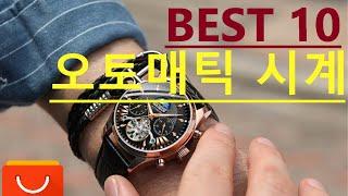 BEST 10 가성비 좋은 기계식 오토매틱 손목 시계 …