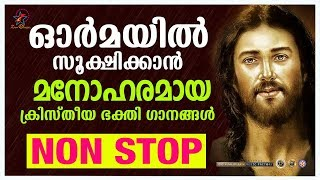 Evergreen Christian Devotional Songs | Malayalam Christian Devotional Songs