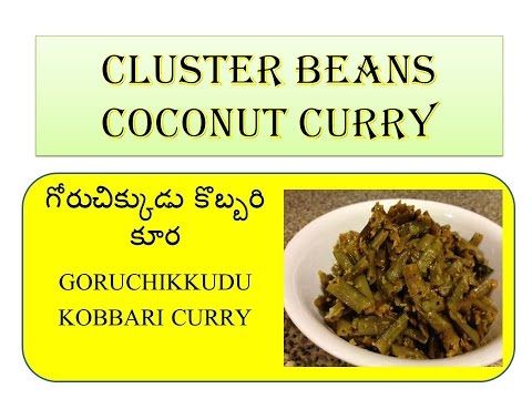 CLUSTER BEANS COCONUT CURRY RECIPE - GORUCHIKKUDU KOBBARI CURRY - గోరుచిక్కుడు కొబ్బరి కూర