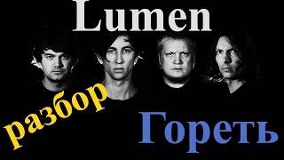 Lumen - Гореть (разбор простой с капо+табы)