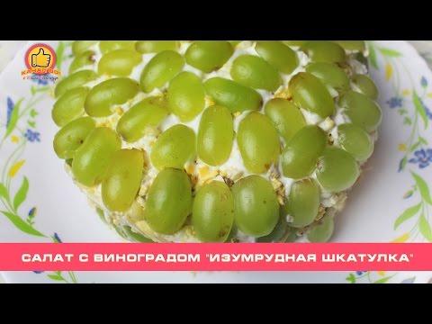 Салат по-испански с Креветками - Coctel de Marisco!из YouTube · С высокой четкостью · Длительность: 3 мин23 с  · Просмотры: более 26000 · отправлено: 05.03.2014 · кем отправлено: Семейная кухня