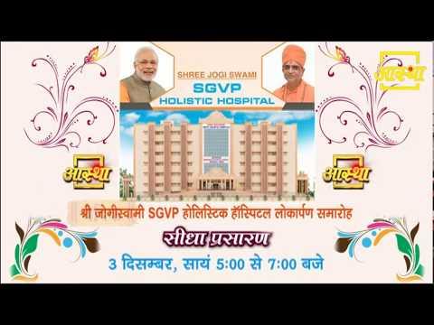 Jogiswami SGVP Holistic Hospital Lokarpan Samaroh | 3 December | Ahmedabad, Gujarat | Aastha Channel