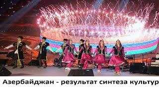 Азербайджан - результат синтеза культур