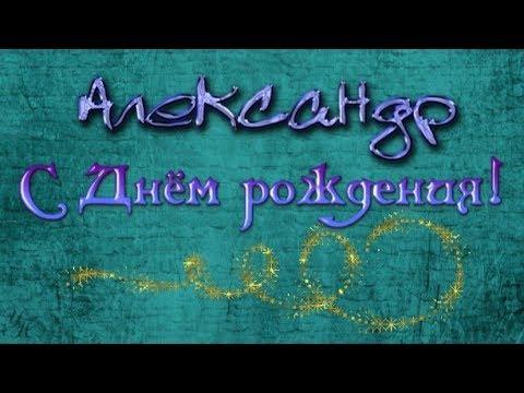 С Днем рождения Александр Красивая видео открытка Александру Саше