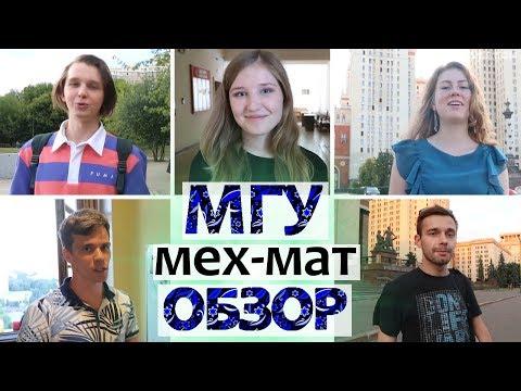 МГУ мехмат -