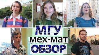 МГУ мехмат - допустимы ли девушки в математике. Почему выбрал математику?