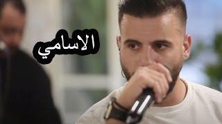 Eyad Tannous - Elasami [Cover] - [Live] 2020 اياد طنوس - الاسامي