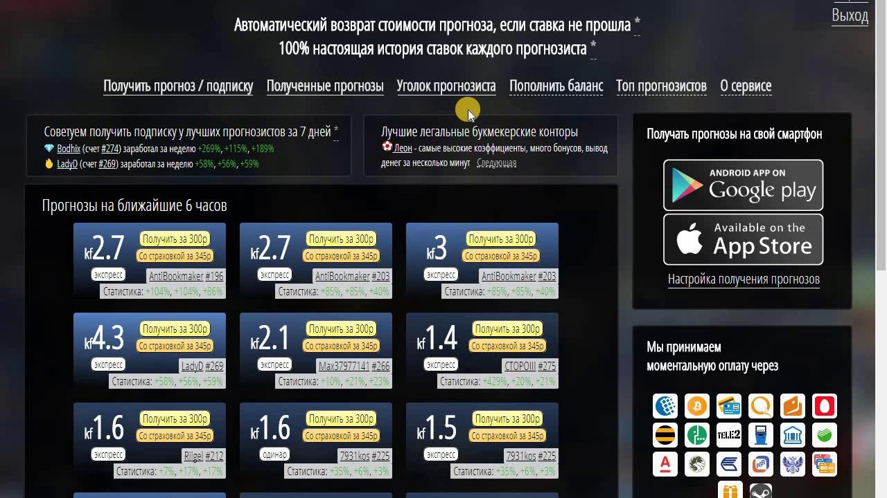Лучшие сайты прогнозами спорт [PUNIQRANDLINE-(au-dating-names.txt) 57