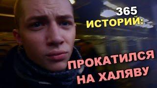 365 Историй: Прокатился на халяву / Андрей Мартыненко