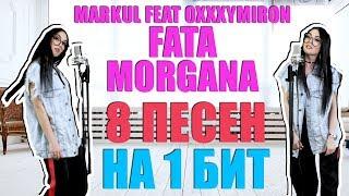 MARKUL FEAT OXXXYMIRON - FATA MORGANA / 8 ПЕСЕН НА 1 БИТ / MASHUP BY NILA MANIA