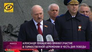 Александр Лукашенко возложил венок к обелиску Победы