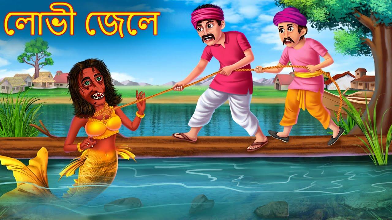 Download লোভী জেলে   Lobhi Jele   Rupkothar Golpo   Shakchunni Bangla Horror   Bangla Moral Story   Bengali