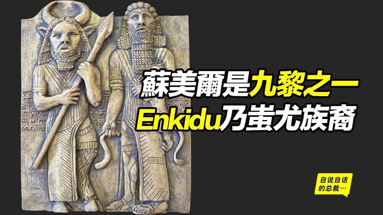 蘇美爾是九黎之一,Enkidu乃蚩尤族裔 自說自話的總裁